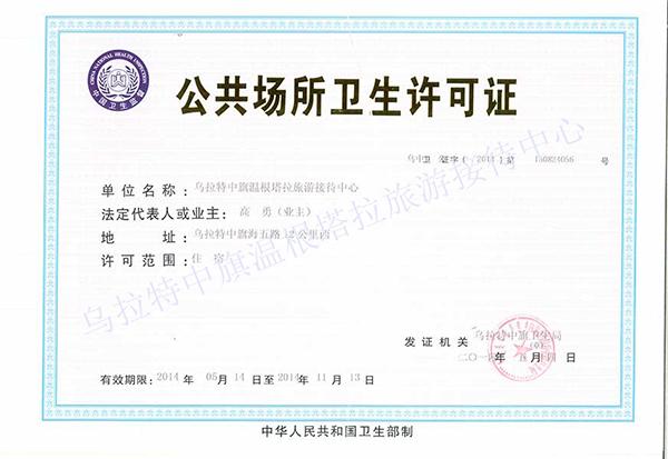 公共场所卫生许可证