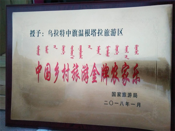 中国乡村旅游金牌农家乐